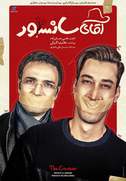 پوستر فیلم سینمایی آقای سانسور