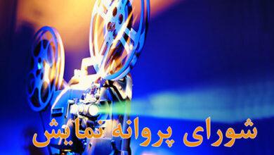 تصویر از صدور مجوز برای سه فیلم سینمایی