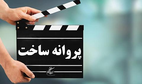 شورای پروانه ساخت سینمایی