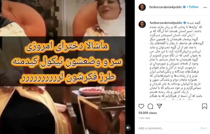پست اینستاگرامی فریبرز عرب نیا در انتقاد به بهاره رهنما