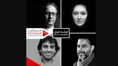 معرفی داوران بخش فیلم جشنواره آنلاین هنر زنده است