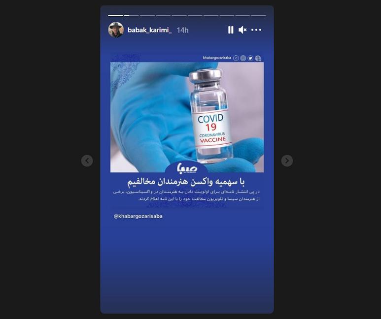 واکنش اهالی سینما به طرح اولویت قرار دادن سینماگران برای زدن واکسن کرونا