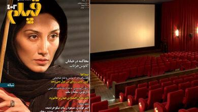 تعطیلی سینما عصرجدید و مجله فیلم