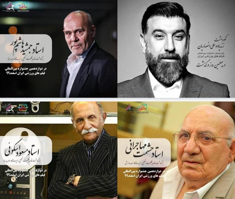 دوازدهمین جشنواره بین المللی فیلم های ورزشی ایران