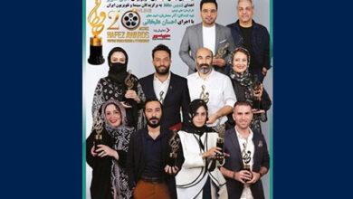 ورود بیستمین جشن «حافظ» به شبکه نمایش خانگی