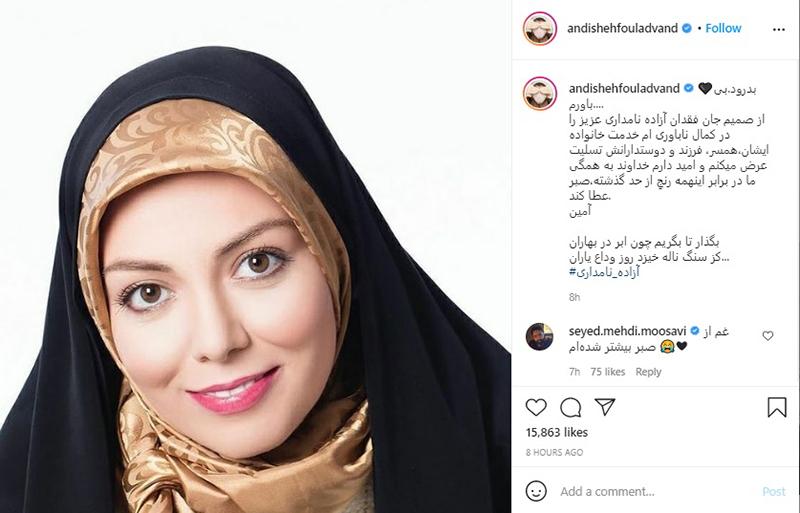 واکنش اهالی سینما به خبر درگذشت آزاده نامداری