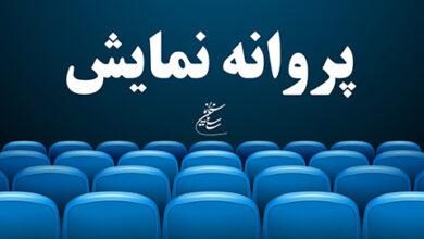 شورای پروانه نمایش فیلم های سینمایی