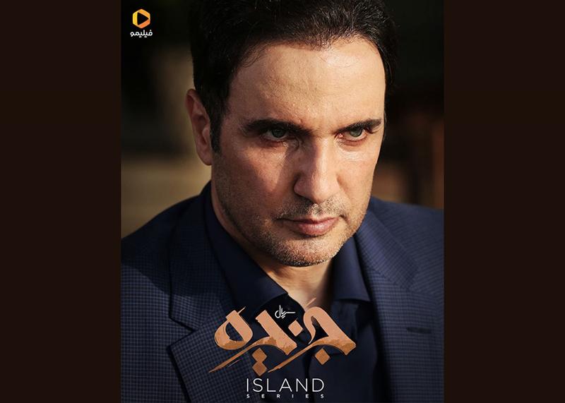 سریال نمایش خانگی جزیره