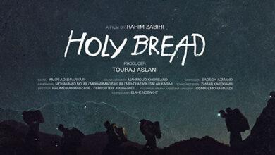 مستند نان مقدس