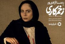 رونمایی از رعنا آزادیور در سریال «زخم کاری»