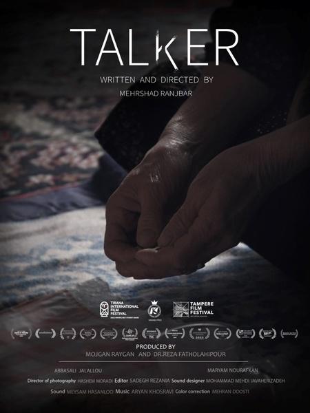 فیلم کوتاه «ناطق»