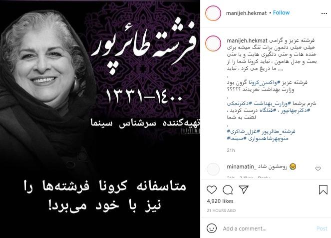 واکنش اهالی سینما به درگذشت فرشته طائرپور