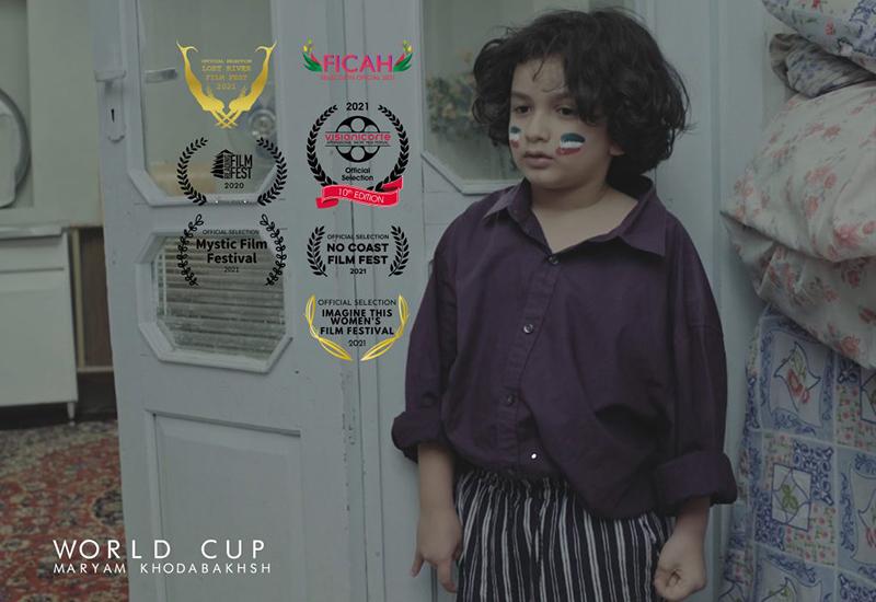 فیلم کوتاه «جام جهانی»
